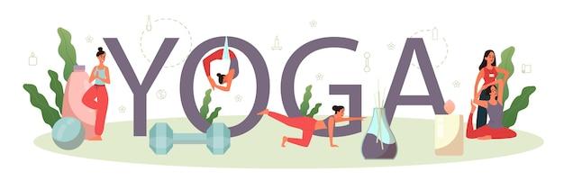 요가 인쇄용 헤더 개념. 남성과 여성을위한 아사나 또는 운동. 육체적 정신적 건강. 몸의 이완과 외부 명상. 프리미엄 벡터