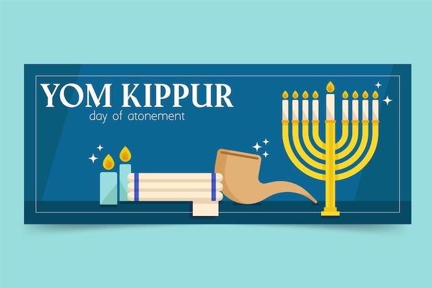Yom kippurバナーテンプレート 無料ベクター