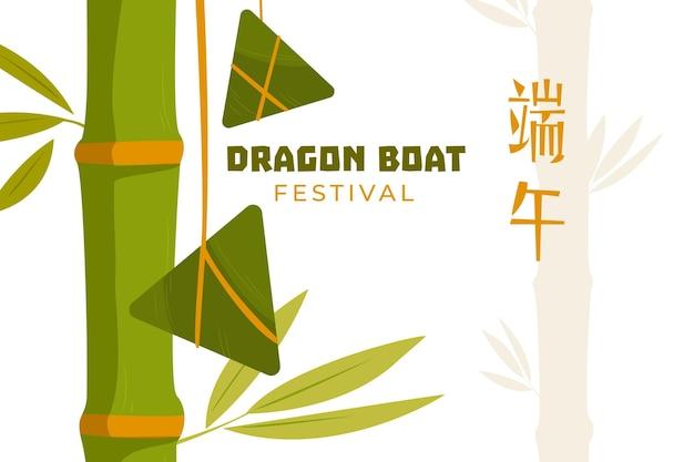 フラットなデザインの背景ドラゴンボートのzongzi 無料ベクター
