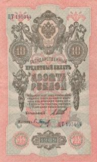 Ancien billet de banque impériale russe à plat Photo gratuit