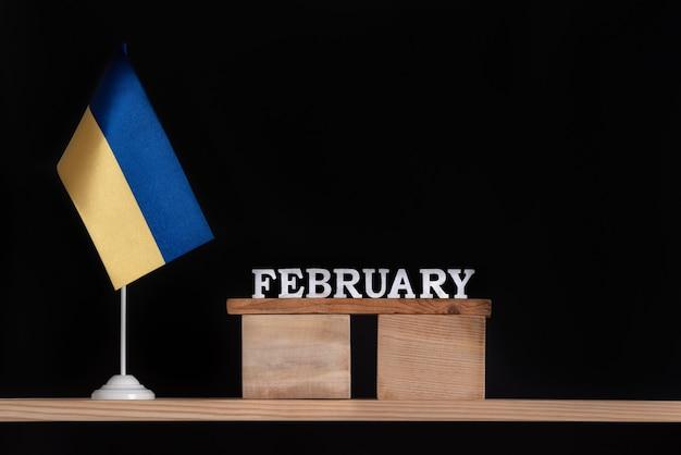 Calendrier En Bois De Février Avec Drapeau Ukrainien Photo Premium