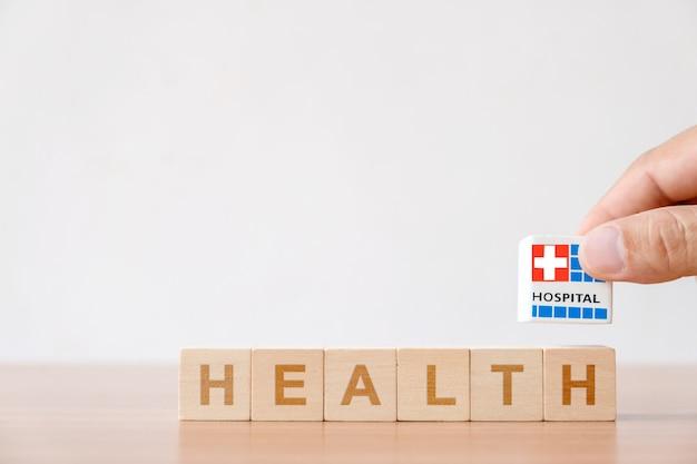 Cueillette à la main en bois bloc avec signe de l'hôpital et un cube en bois avec le mot