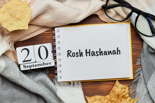 Fête Juive Rosh Hashanah Photo Premium