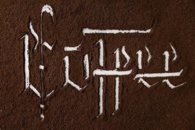 Inscription calligraphique café Photo Premium