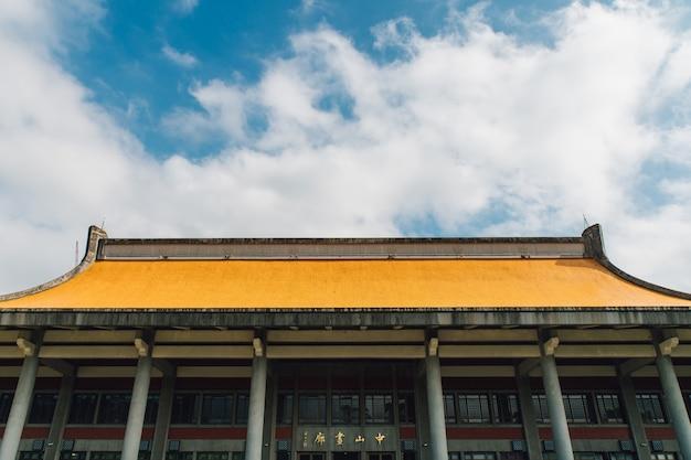 Le jaune de la salle commémorative nationale du dr. sun yat-sen avec un ciel bleu et des nuages à taipei, taiwan. Photo Premium