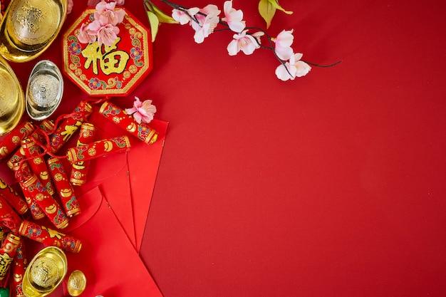 Joyeux nouvel an chinois Photo Premium