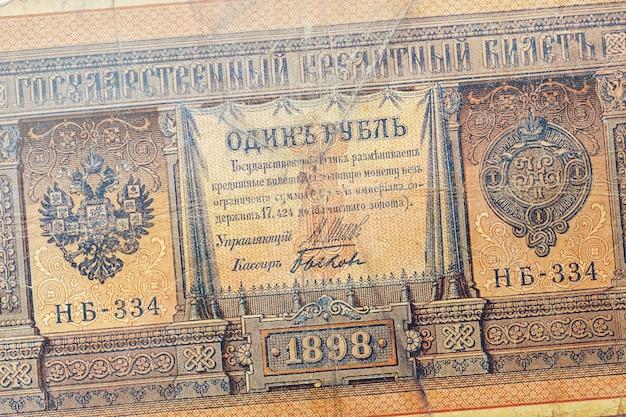 Old Vintage Royal Money Russie Photo Premium