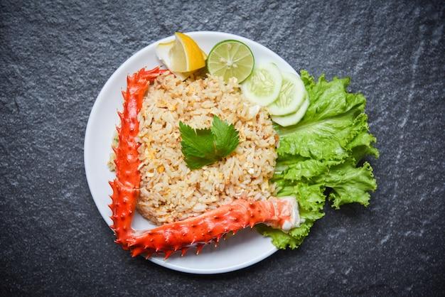 Riz frit aux fruits de mer Photo Premium