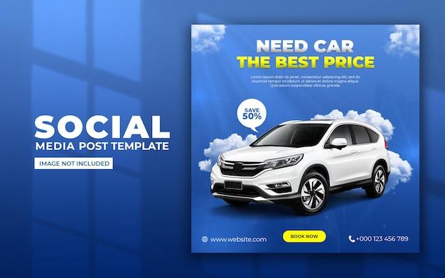 Hai bisogno di social media per auto e modello di post di instagram Psd Premium