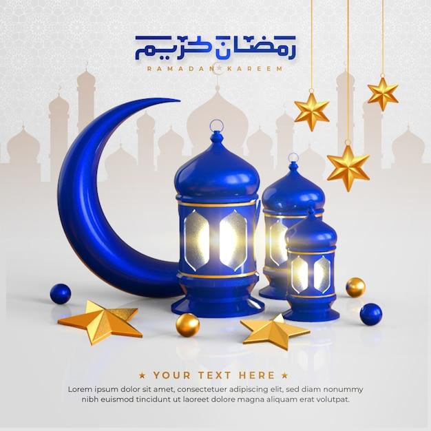Ramadan kareem islamico saluto sfondo con mezzaluna blu, lanterna, stella e motivo arabo e calligrafia Psd Premium