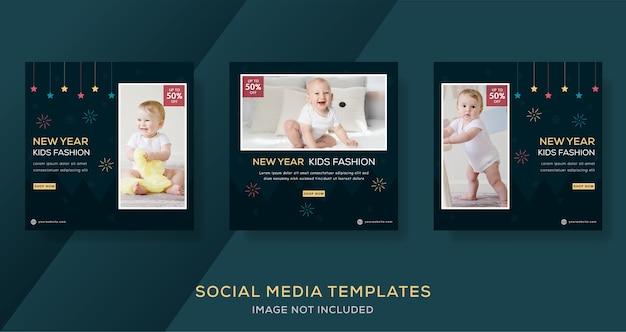 Banner di moda bambino per la vendita di capodanno. Vettore Premium