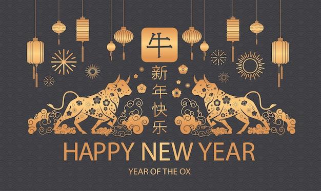 Calendario cinese per il nuovo anno di bue toro bufalo icona segno zodiacale per biglietto di auguri volantino invito poster orizzontale illustrazione vettoriale Vettore Premium