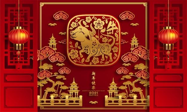 Nuovo anno cinese 2021 anni del bue, sfondo asiatico Vettore Premium