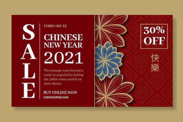 Modello di banner di capodanno cinese Vettore Premium