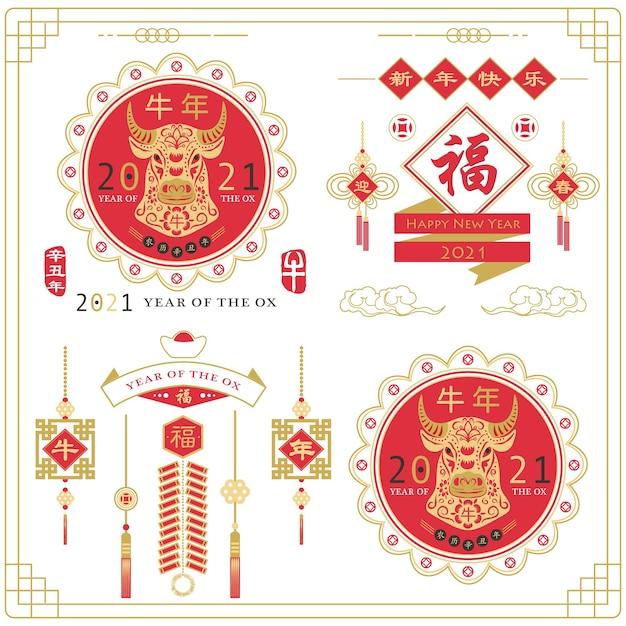 Raccolte di capodanno cinese set traduzione calligrafia cinese felice anno nuovo e anno del bue Vettore Premium