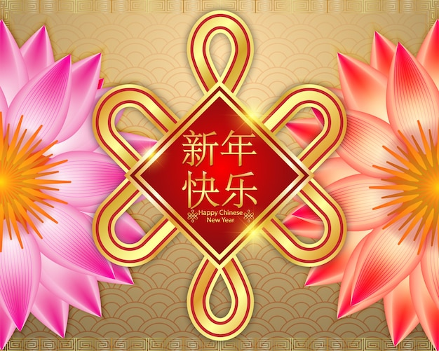 Cornice d'oro per le decorazioni di auguri di capodanno cinese con fiore di loto Vettore Premium