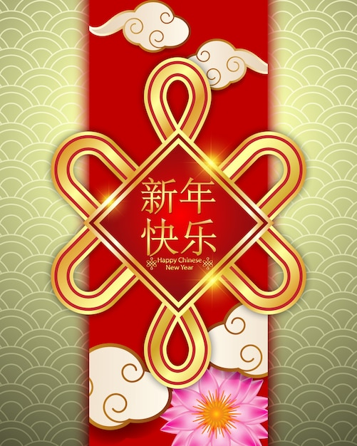 Cornice d'oro per le decorazioni di auguri di capodanno cinese Vettore Premium
