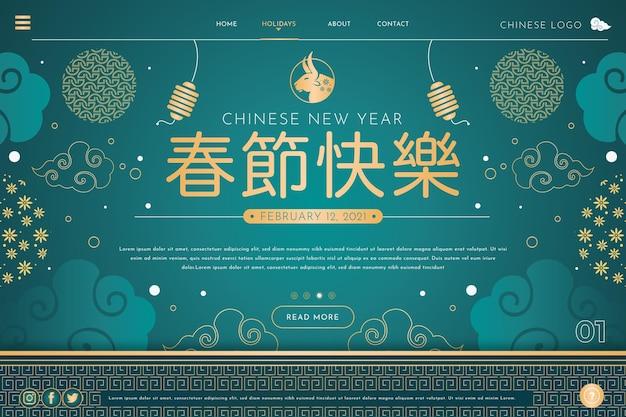 Modello di pagina di destinazione del capodanno cinese Vettore Premium