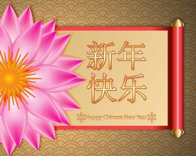 Capodanno cinese con fiore di loto Vettore Premium