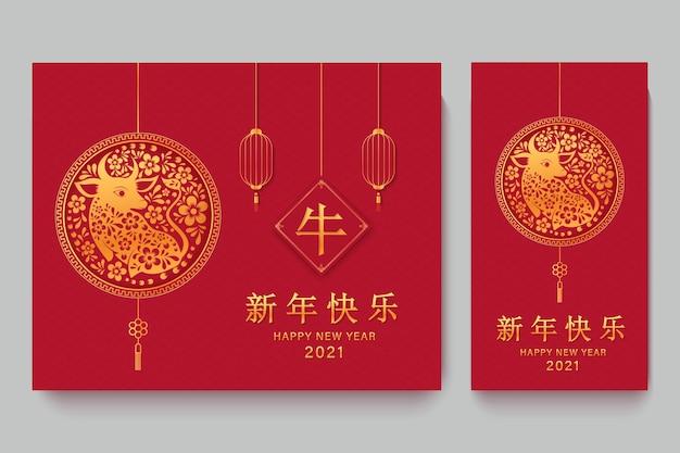 Anno nuovo cinese anno del bue Vettore Premium