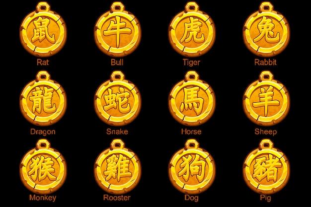 Lo zodiaco cinese firma i geroglifici sul medaglione d'oro. ratto, toro, tigre, coniglio, drago, serpente, cavallo, ariete, scimmia, gallo, cane, cinghiale. icone dorate dell'amuleto su un livello separato. Vettore Premium