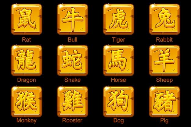 Lo zodiaco cinese firma geroglifici su lingotti d'oro quadrati. ratto, toro, tigre, coniglio, drago, serpente, cavallo, ariete, scimmia, gallo, cane, cinghiale. icone dorate su un livello separato. Vettore Premium