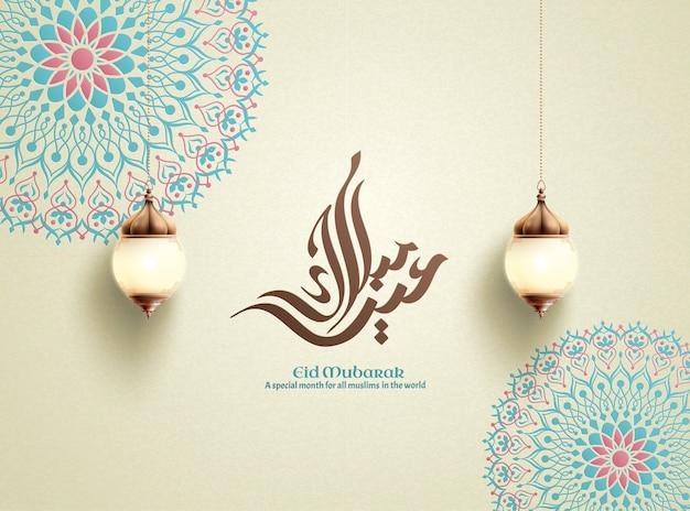 La calligrafia eid mubarak significa vacanza felice con un grazioso sfondo floreale arabescato e fanoo appesi Vettore Premium