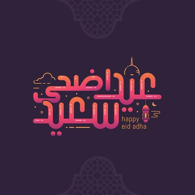 Eid mubarak eid adha mubarak arabo calligrafia auguri Vettore Premium