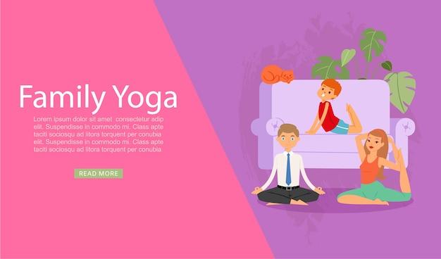 Yoga familiare, vita sportiva salutare, vita genitoriale sana, allenamento fitness, illustrazione di stile. giovane uomo, donna, figlia facendo yoga benessere nella posizione del loto. Vettore Premium