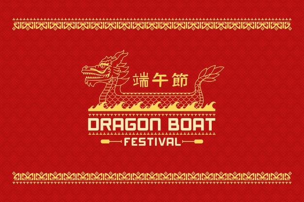 Sfondo barca drago piatto Vettore Premium