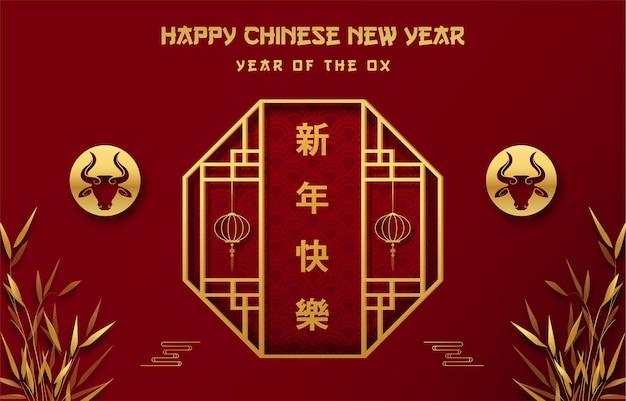 Felice anno nuovo cinese del bue con foglie di bambù Vettore Premium