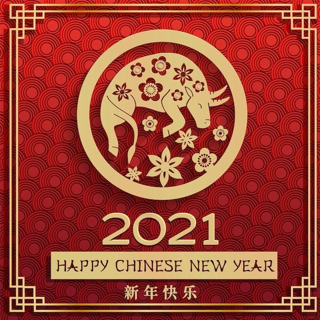 Felice anno nuovo cinese con toro in anello d'oro con fiore di ciliegio anno del bue. Vettore Premium