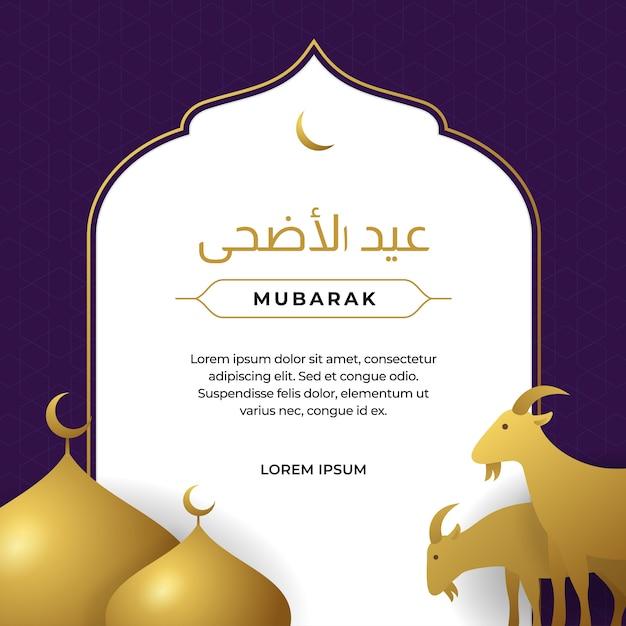 Felice eid al adha, il sacrificio delle pecore, carta di greeeting festiva musulmana di animali di capra Vettore Premium