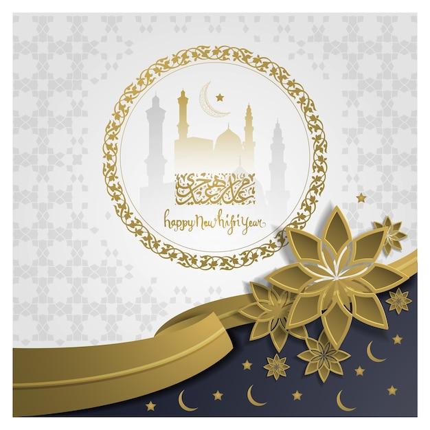 Modello islamico di cartolina d'auguri di felice anno nuovo hijri con calligrafia araba Vettore Premium