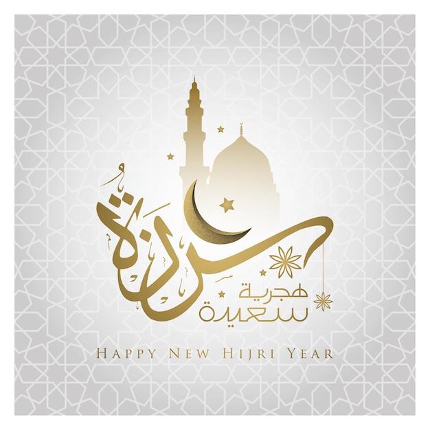 Felice anno nuovo hijri saluto sfondo islamico con calligrafia araba Vettore Premium