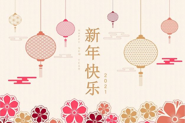 Felice anno nuovo fiore ed elementi asiatici con stile artigianale sullo sfondo. Vettore Premium