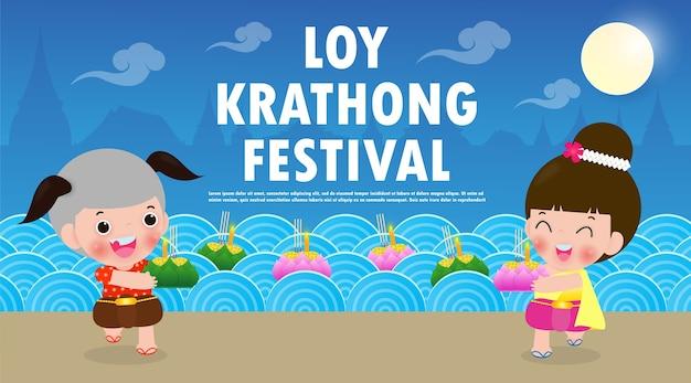 Loy krathong festival banner concept con carina coppia thailandese in costume nazionale che tiene krathong nella notte di luna piena e lanterne celebrazione e cultura della thailandia poster modello sfondo vettoriale Vettore Premium