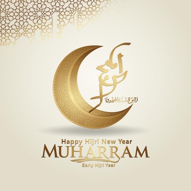 Calligrafia muharram lussuosa e futuristica modello di saluto islamico e felice nuovo anno hijri Vettore Premium