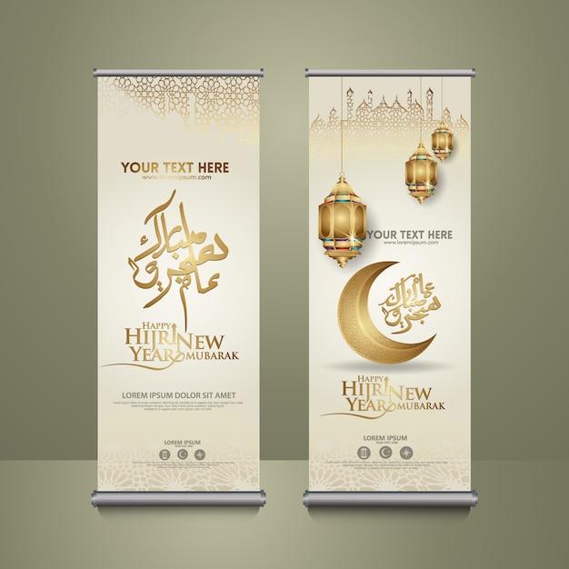 Lussuosa calligrafia muharram islamica e felice nuovo anno hijri, modello di banner roll up Vettore Premium