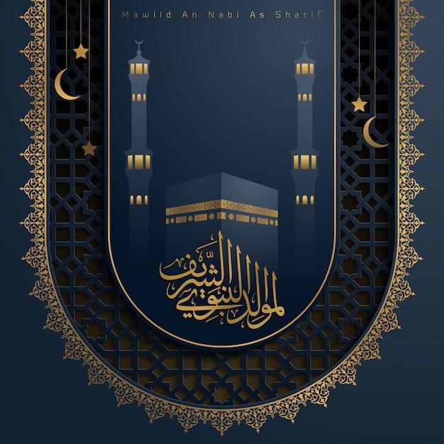La grinta di mahammid al nabi del profeta muhammad Vettore Premium
