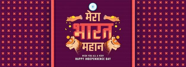 Testo hindi mera bharat mahan (my india is great) con il viso di tigri e le mani femminili che fanno cadere i fiori su sfondo magenta scuro per il giorno dell'indipendenza. Vettore Premium