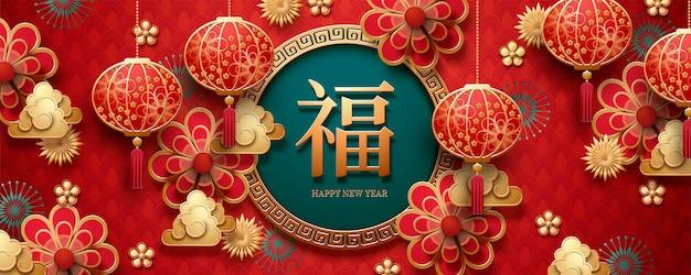 Decorazione di lanterne e nuvole di arte di carta per banner anno lunare, parola di fortuna scritta in caratteri cinesi su sfondo di colore rosso Vettore Premium