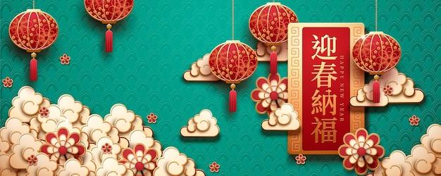 Decorazione di nuvole e lanterne di arte di carta per la bandiera dell'anno lunare, che tu possa dare il benvenuto alla felicità con la primavera scritta in caratteri cinesi Vettore Premium