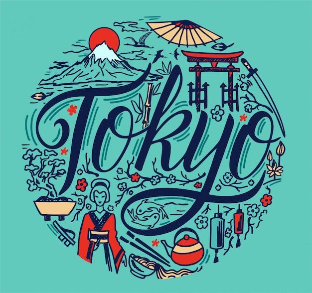 Punti di riferimento famosi di tokyo nell'illustrazione di stile di schizzo. tokyo e architettura di tokyo. simboli del design rotondo di tokyo. design di poster o t-shirt. Vettore Premium