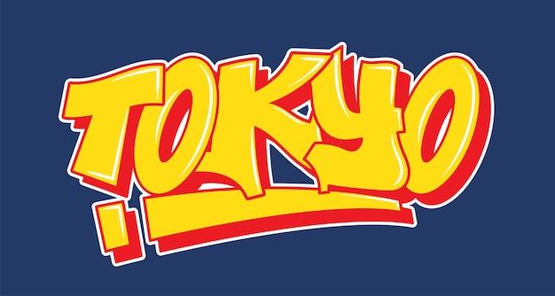 Tokyo giappone graffiti lettering decorativo vandalo street art stile selvaggio libero sull'azione illegale urbana di città muro utilizzando la vernice spray spray. t-shirt con stampa tipo illustrazione sotterranea. Vettore Premium