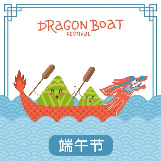 Due personaggi dei cartoni animati cinesi degli gnocchi del riso in barca rossa del drago. insegna di festival della barca del drago con il confine di linea tradizionale. didascalia - dragon boat festival. Vettore Premium