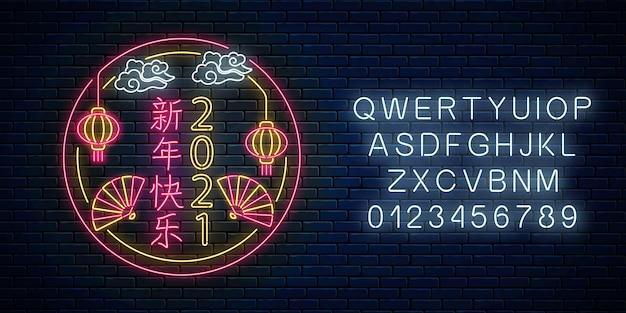 Bue bianco cinese nuovo anno 2021 in stile neon con alfabeto. alfabeto e numeri Vettore Premium