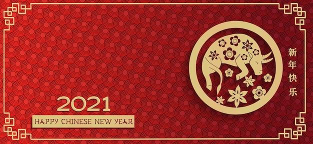 Modello di banner largo. anno nuovo cinese anno del bue. Vettore Premium
