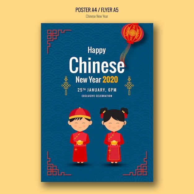Alegre nuevo cartel de celebración del año chino PSD gratuito