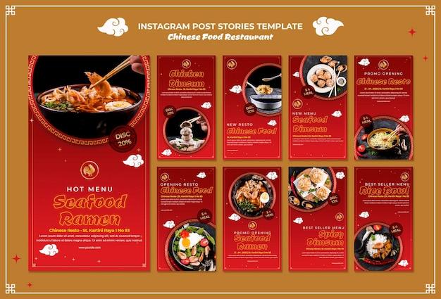 Chinees eten instagram verhalen sjabloon Premium Psd
